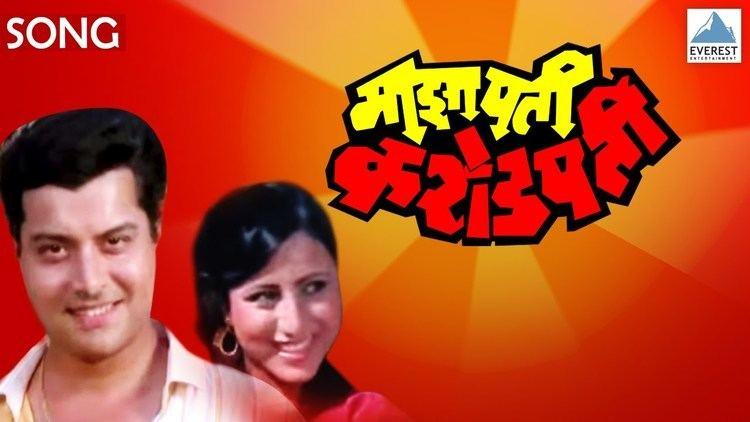Maza Pati Karodpati movie scenes Dhinak Dhin Tanna Na Song From Maza Pati Karodpati
