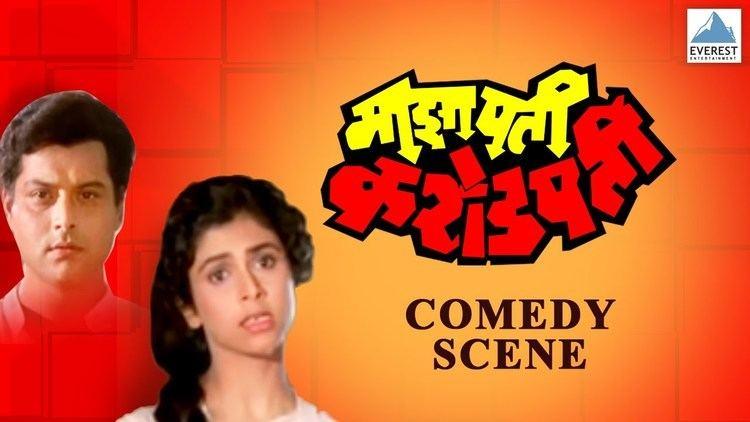 Maza Pati Karodpati movie scenes Supriya Influencing Sachin Pilgaonkar Comedy Scene Maza Pati Karodpati Marathi Movie