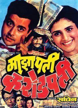 Maza Pati Karodpati movie poster