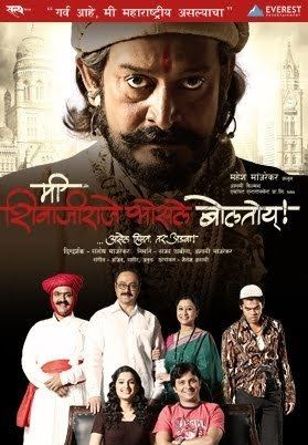 Me Shivajiraje Bhosale Boltoy Me shivajiraje Bhosale Boltoy full movie HD 2017 YouTube
