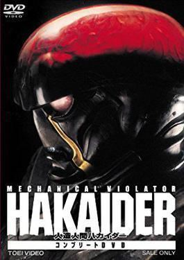 Mechanical Violator Hakaider Mechanical Violator Hakaider Wikipedia