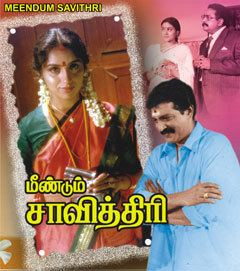 Meendum Savithri movie poster