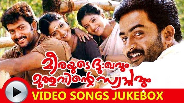 Meerayude Dukhavum Muthuvinte Swapnavum Malayalam Movie Meerayude Dukhavum Muthuvinte Swapnavum 2003