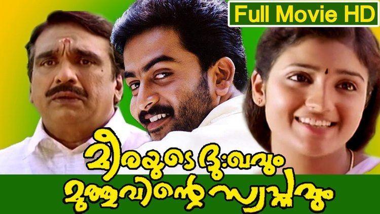 Meerayude Dukhavum Muthuvinte Swapnavum Malayalam Full Movie Meerayude Dukhavum Muthuvinte Swapnavum