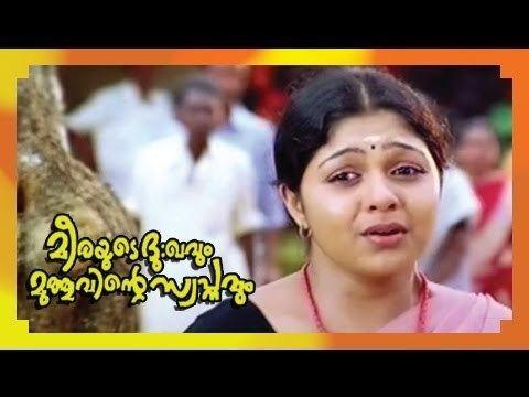 Meerayude Dukhavum Muthuvinte Swapnavum Snehathin Nidhi Song From Malayalam Movie Meerayude Dukhavum