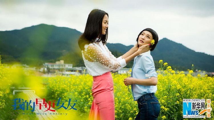 Meet Miss Anxiety Stills of film EMMeet Miss AnxietyEM Chinadailycomcn