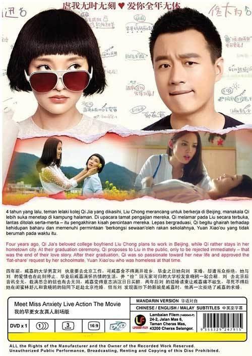 Meet Miss Anxiety Meet Miss Anxiety DVD China Movie 2014 Cast by Zhou Xun Tong