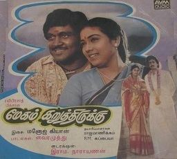 Megam Karuththirukku movie poster