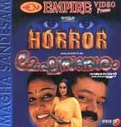 Megasandesam movie poster
