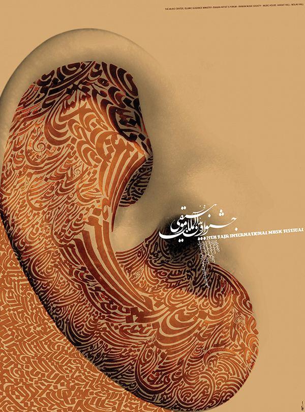 Mehdi Saeedi Mehdi Saeedi Melody of Letters Around the World in