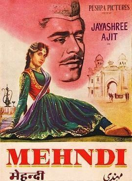 Mehndi (1958 film) movie poster