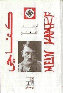 Mein Kampf in Arabic httpsuploadwikimediaorgwikipediaenthumba