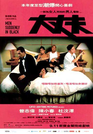 Men Suddenly in Black Men Suddenly in Black 2003 Review cityonfirecom