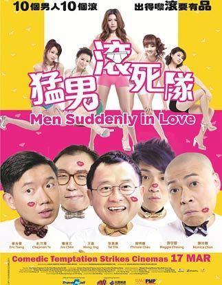 Men Suddenly in Love Men Suddenly In Love Ram Entertainment