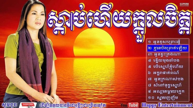 Meng Keo Pichenda Meng Keo Pichenda Songs Khmer Old Songs Collection