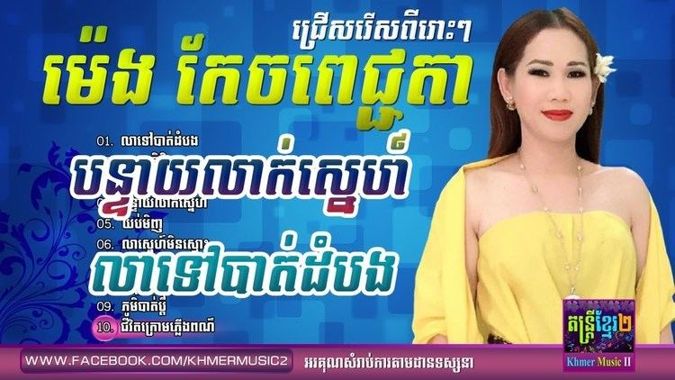Meng Keo Pichenda Meng Keo Pichenda Old Song Non Stop Collection Khmer Old Song