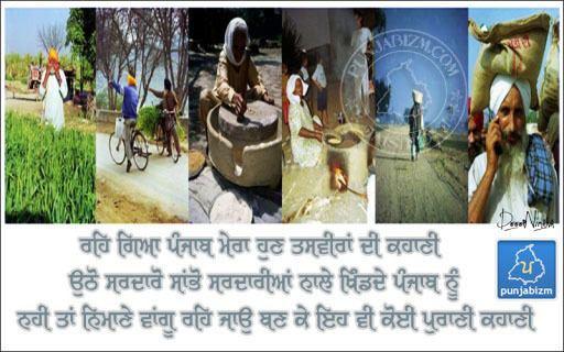 Mera Punjab Punjabizm mera punjab
