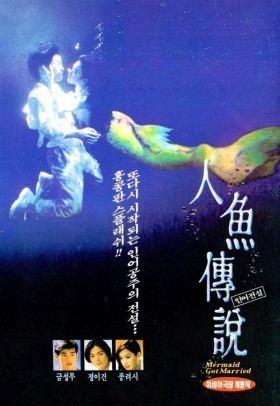 Mermaid Got Married Mermaid Got Married Ren yu chuan shuo 1994