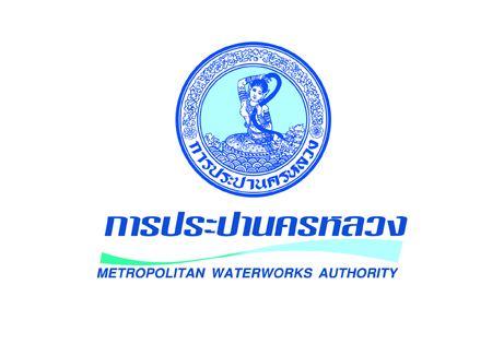 Metropolitan Waterworks Authority enterpriseasiaorgapeawpcontentuploads201510