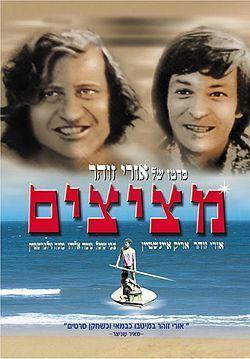 Metzitzim movie poster