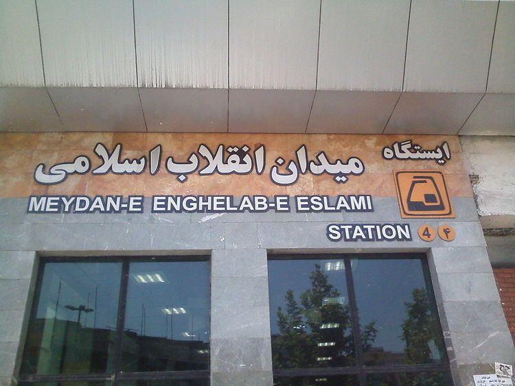 Meydan-e Enghelab-e Eslami Metro Station