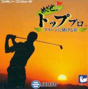 Mezase! Top Pro: Green ni Kakeru Yume httpsuploadwikimediaorgwikipediaenee1Mez