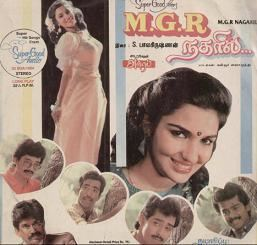 MGR Nagaril movie poster