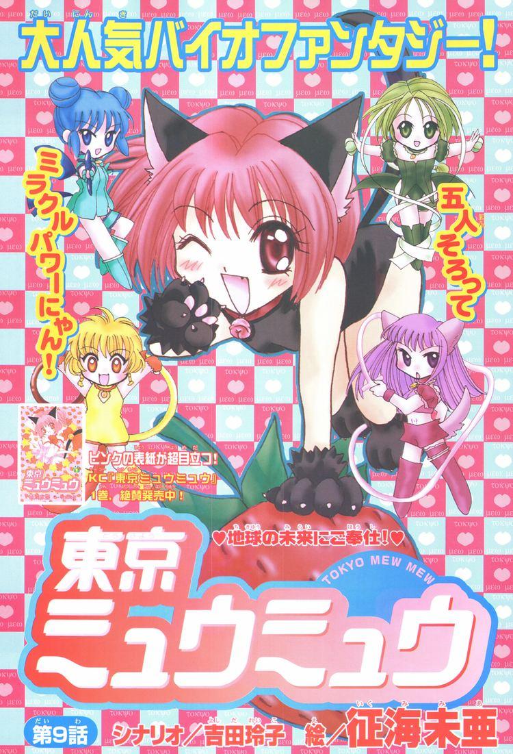 Mia Ikumi Ikumi Mia page 3 of 5 Zerochan Anime Image Board