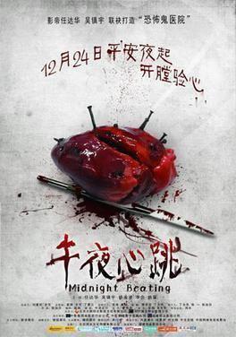 Midnight Beating movie poster