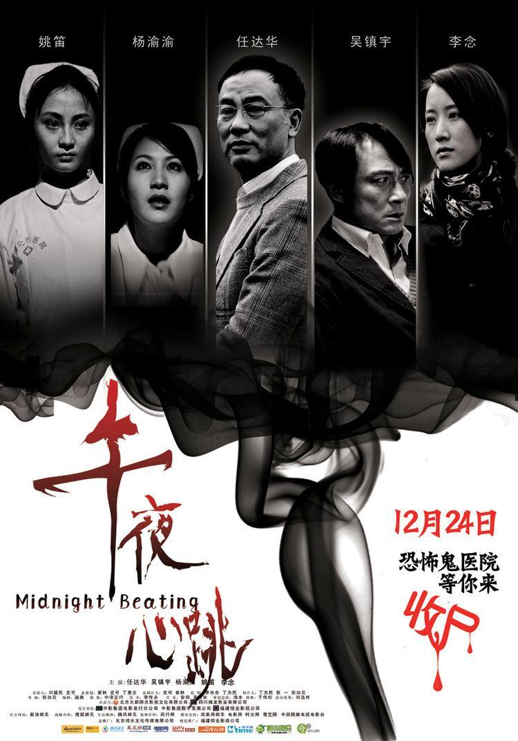 Midnight Beating MIDNIGHT BEATING 2010 short review Asian Film Strike