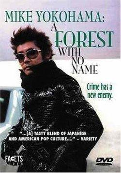 Mike Yokohama: A Forest with No Name Mike Yokohama A Forest with No Name Wikipedia