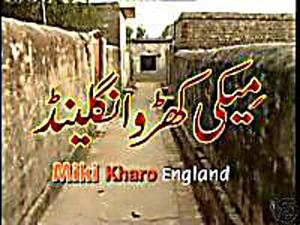 Miki Kharo England movie poster