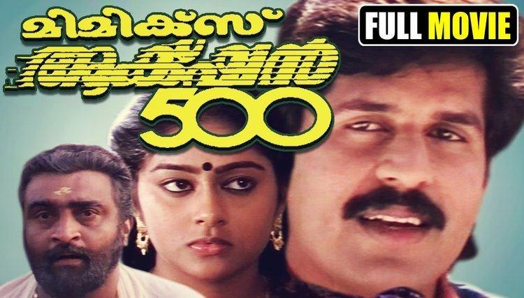 Mimics Action 500 Malayalam Full Movie Mimics Action 500 Malayalam Full length