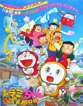Mini Dora SOS movie poster