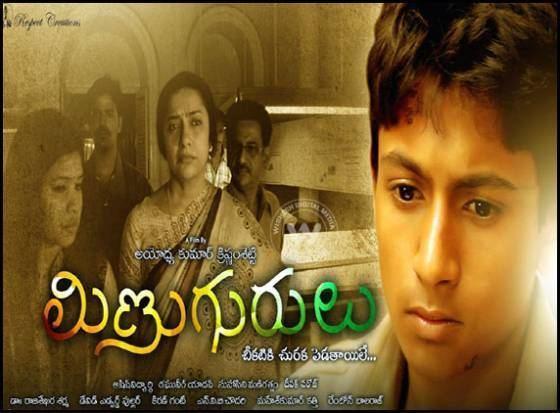 Minugurulu movie scenes Minugurulu film wins Best Indian Film award