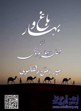 Mir Amman 4bpblogspotcomrHaSPT2vQUuoeIrjByDIAAAAAAA