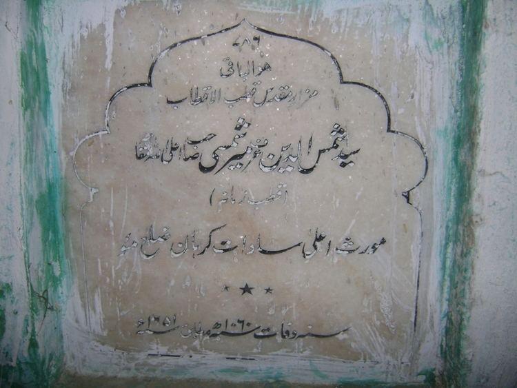 Mir Shamsi