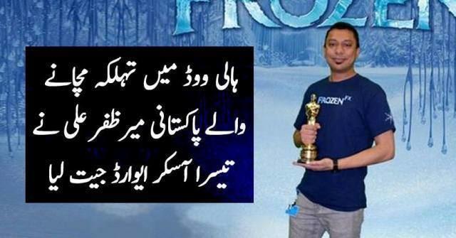 Mir Zafar Ali belle swan Google