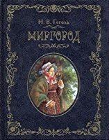 Mirgorod (short story collection) httpsigrassetscomimagesScompressedphoto
