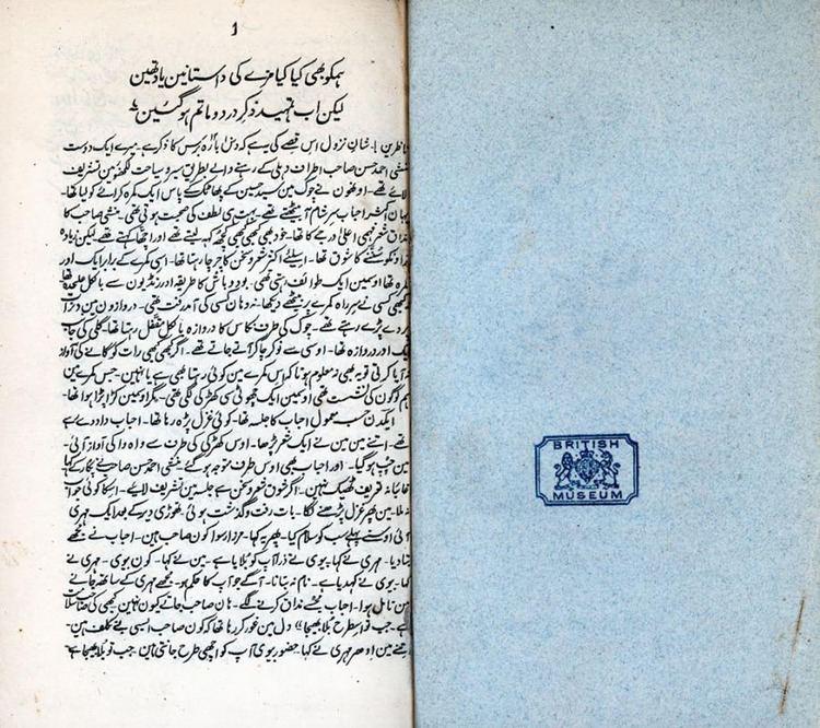 Mirza Hadi Ruswa Columbia University Libraries Umro Jn Ad
