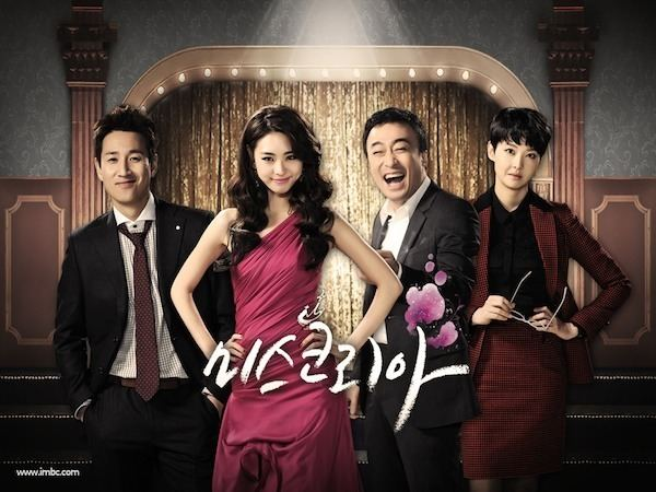 Miss Korea Tv Series Alchetron The Free Social Encyclopedia