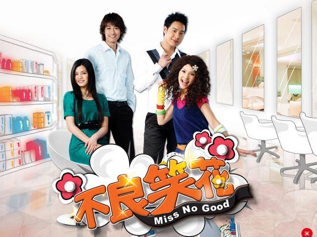 Miss No Good Miss No Good 2008 Taiwanese Dramas spcnettv
