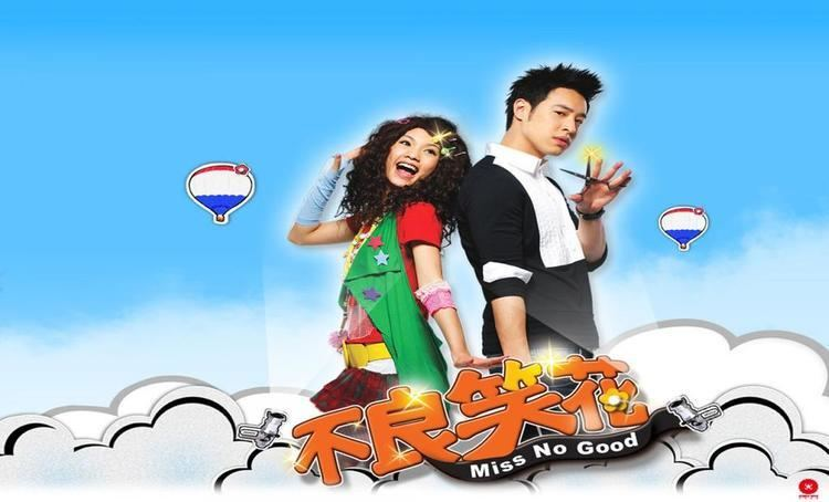 Miss No Good Tayvan Drama Miss No Good zle