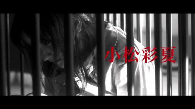 Miss Zombie Miss Zombie theatrical trailer Sabudirected movie YouTube