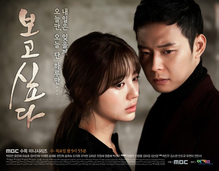 Missing You (2013 TV series) Missing You I Miss You Korean Drama