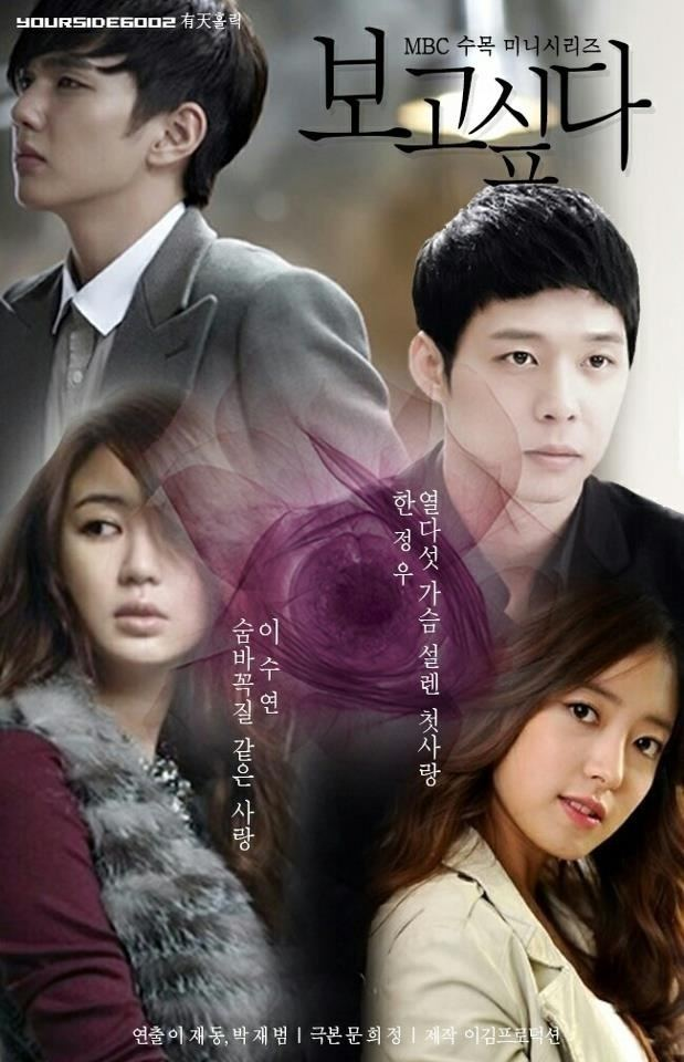 Missing You (2013 TV series) 1000 images about Park Yoochun JYJ Missing You Drama on