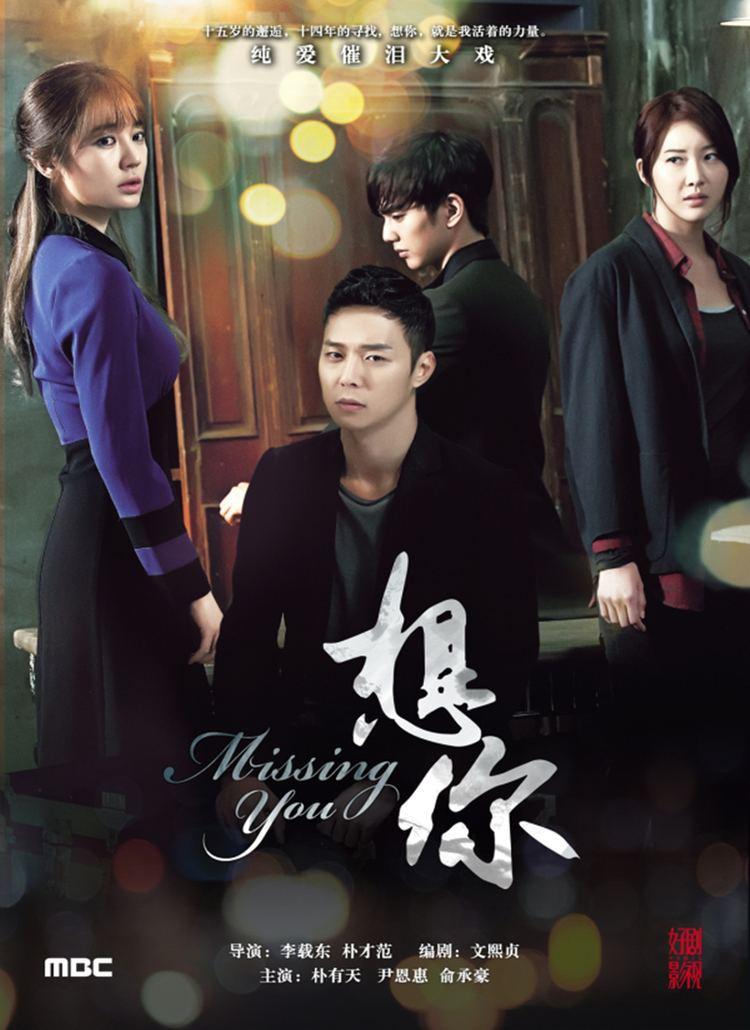 Missing You (2013 TV series) 08June2013NEWS Korean Drama Missing You revealed at Shanghai TV