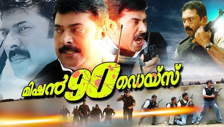 Mission 90 Days Malayalam Full Movie 2015 New Releases Mission 90 Days Malayalam