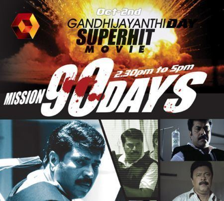 Mission 90 Days Mission 90 Days 2nd Oct at 230 PM on Kairali Tv
