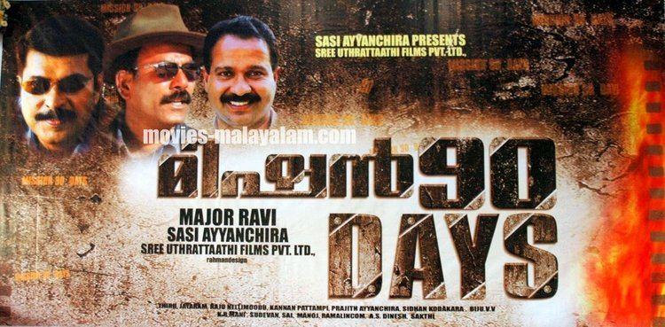Mission 90 Days Mission 90 Days malayalam movies
